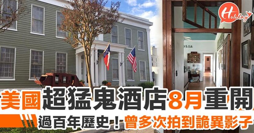夠膽你就嚟!過百年歷史 美國超猛鬼酒店翻新重開 8月中開始有得預訂