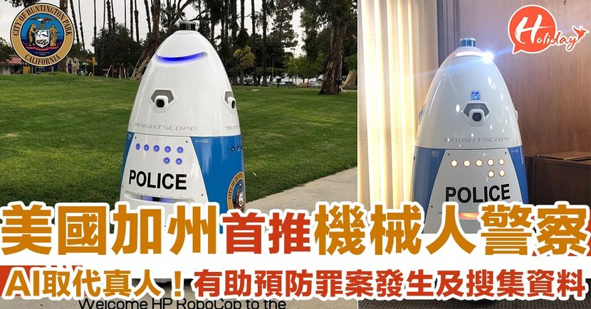 AI取代真人巡邏!美國加州首推機械人警察 360度高清鏡頭可即時將影像傳回警察總部