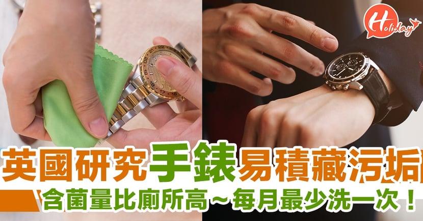每月最少洗一次!手錶容易積藏污垢 英國研究:含菌量比廁所高8倍