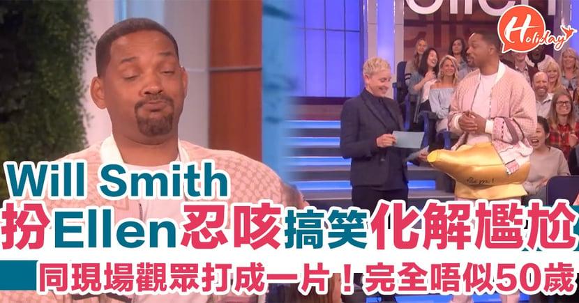 十足十大細路!「燈神」Will Smith扮Ellen忍咳搞笑化解尷尬 網友:似35歲多過50歲