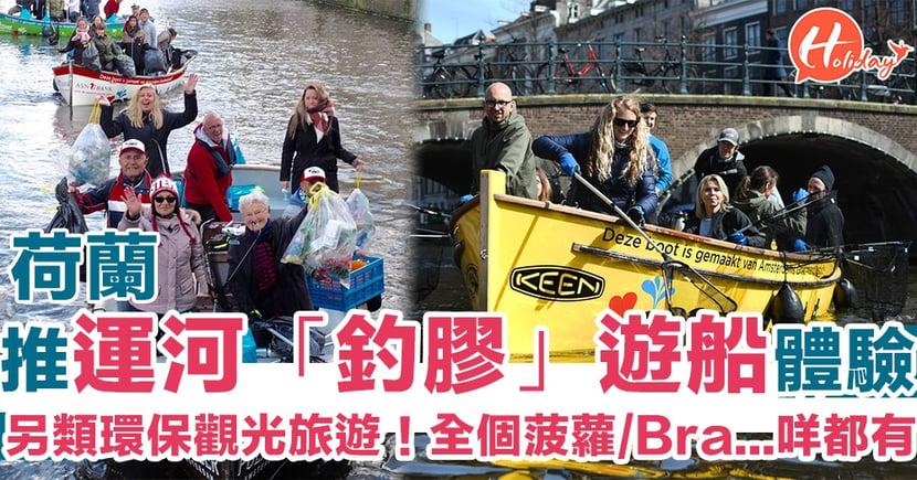 環保兼順便觀光~荷蘭推運河「釣膠」遊船體驗 年撈4.6萬個膠樽