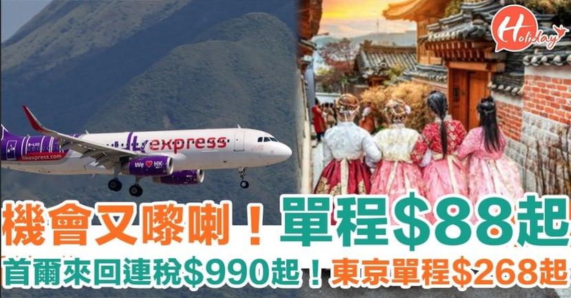 HK Express限時平機票又嚟喇!首爾來回連稅$990起 仲可以8月尾就出發