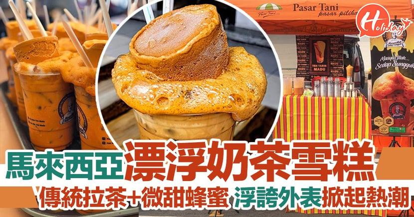 消暑必飲!馬來西亞漂浮蜂蜜奶茶~傳統拉茶+奶茶雪糕 浮誇外表掀起打卡熱潮!