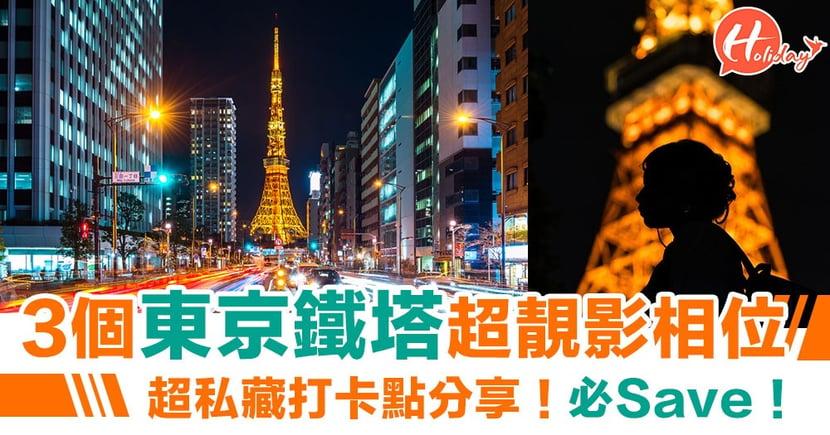 必Save落清單!3個東京鐵塔超靚影相位:超私藏精選打卡點分享!!