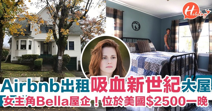 Airbnb出租《吸血新世紀》女主角Bella屋企!2500港幣一晚 有5間睡房