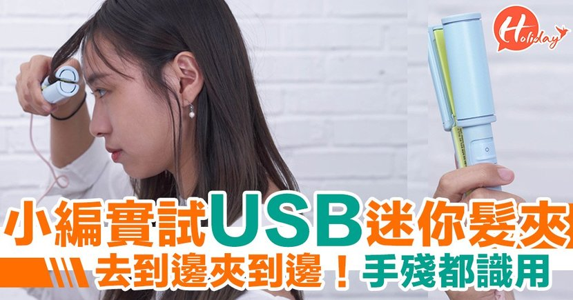 【Testing123】小編實試USB迷你髮夾 去到邊夾到邊!手殘都識用