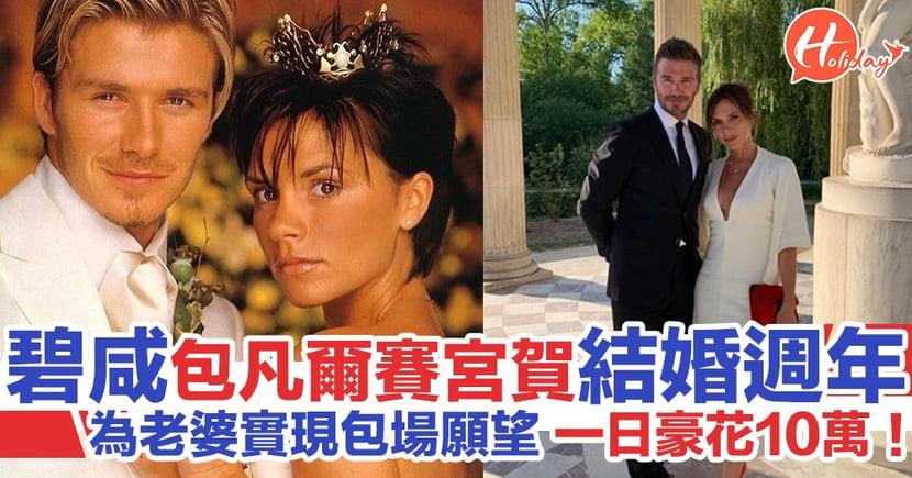 碧咸包場凡爾賽宮同老婆慶祝結婚20週年!豪花10萬過浪漫二人世界~