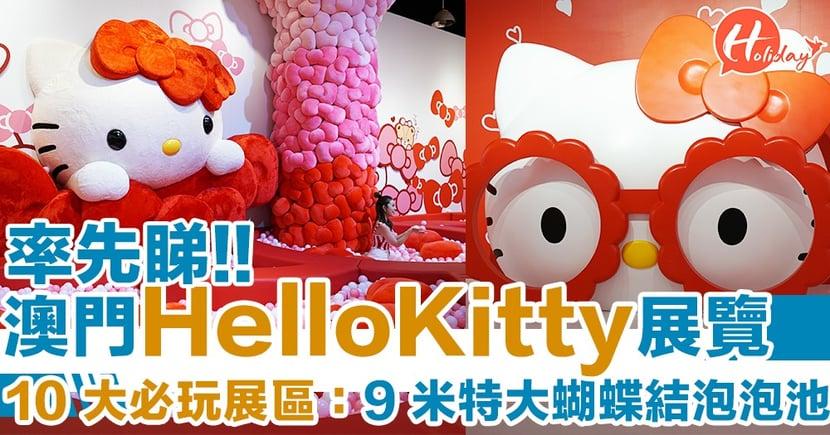 率先睇!澳門Hello Kitty 45 週年 10 大必玩展區,9 米特大蝴蝶結泡泡池+巨型Kitty