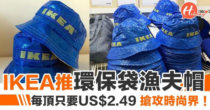 IKEA 搶攻時尚界!尼龍環保袋漁夫帽 潮人必備?!