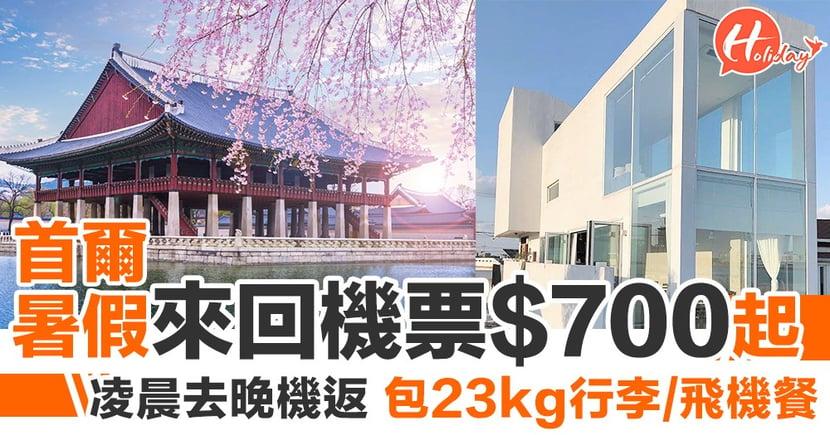 非廉航!暑假飛首爾來回$700 起,包23kg 寄艙行李+飛機餐~