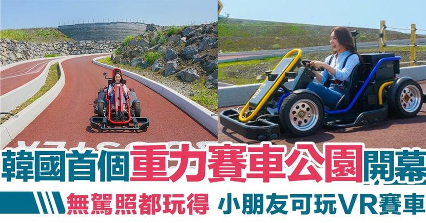韓國首個賽車公園~刺激重力賽車體驗,無駕照都可 小朋友有得玩VR賽車~