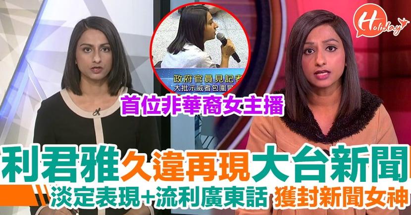 久違再出現於大台新聞 首位非華裔中文新聞女主播 利君雅淡定表現+流利廣東話 獲封新聞女神