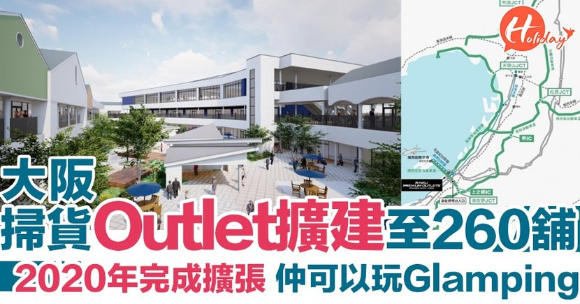 瘋狂購物之旅~大阪Premium Outlets 2020年擴建至260間舖,仲可以玩Glamping添!