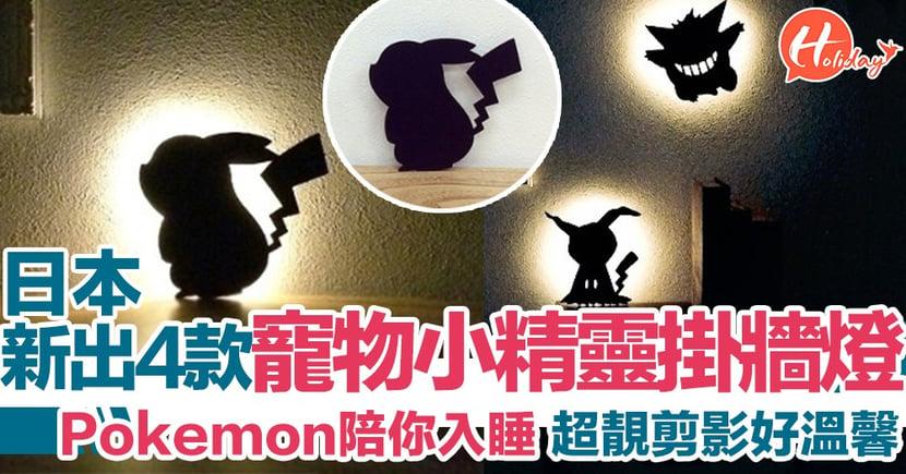 寵物小精靈陪著你度過漆黑晚上!日本推出四款Pokemon掛牆燈 發亮的黑色剪影