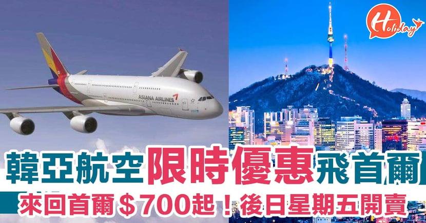 韓亞航空推出限時優惠!香港飛首爾$700起 後日開賣!