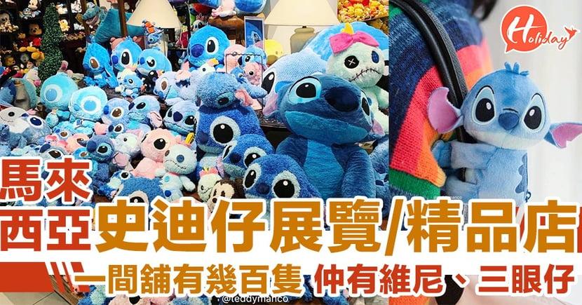 一間舖有成幾百隻!馬來西亞史迪仔精品店+展覽館 成屋都係藍色Stitch~