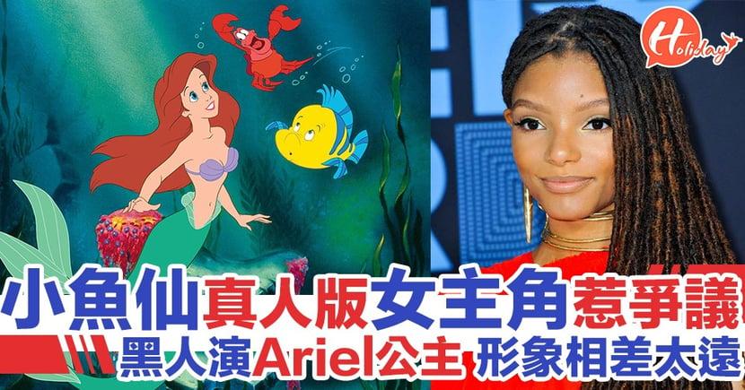 《小魚仙》真人版女主角公開 與動畫Ariel形象差別極大惹爭議