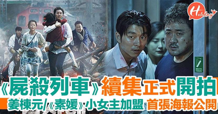 《屍殺列車》續集正式開拍 型男姜棟元/《素媛》小女主加盟 更多人性刻畫