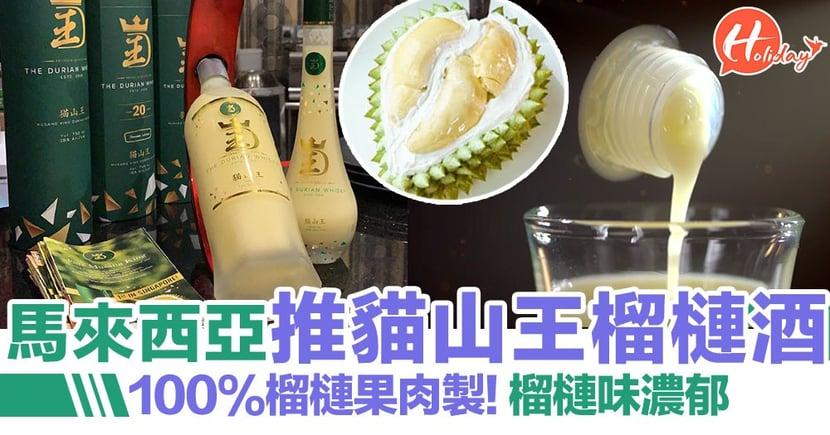 榴槤迷最愛~馬來西亞推榴槤酒!100%貓山王榴槤果肉製 榴槤味勁濃~