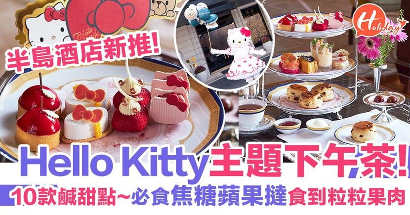香港半島酒店新推Hello Kitty主題下午茶!朝聖必去!10款鹹甜點 焦糖蘋果撻食到粒粒果肉~