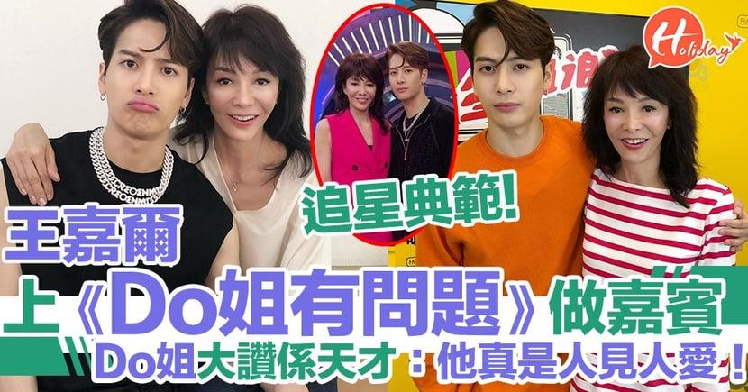 王嘉爾上《DO姐有問題》做嘉賓 DO姐盛讚佢係天才 返香港密密上節目