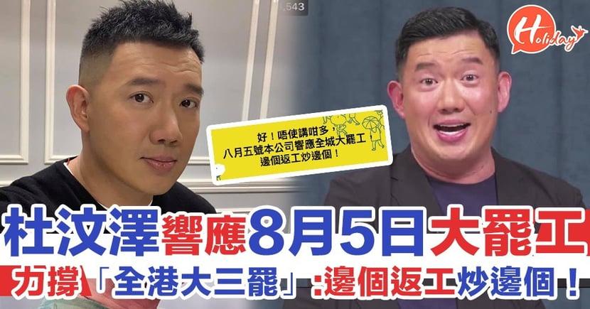 杜汶澤響應8月5日「全港大三罷」力撐:邊個返工炒邊個!