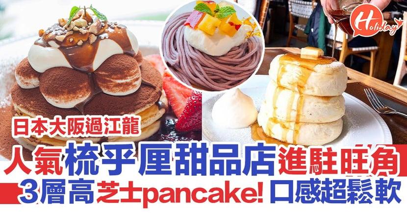 日本大阪人氣過江龍micasadeco&cafe進駐旺角!超鬆軟 芝士梳乎厘Pancake