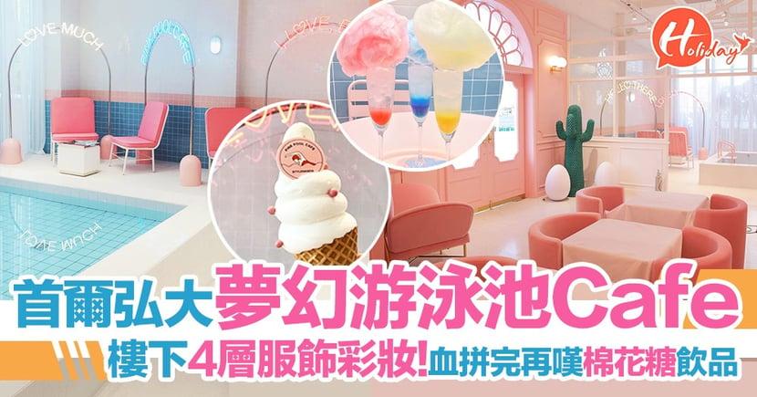 首爾弘大夢幻游泳池Cafe 樓下4層服飾彩妝!血拼完再嘆棉花糖飲品