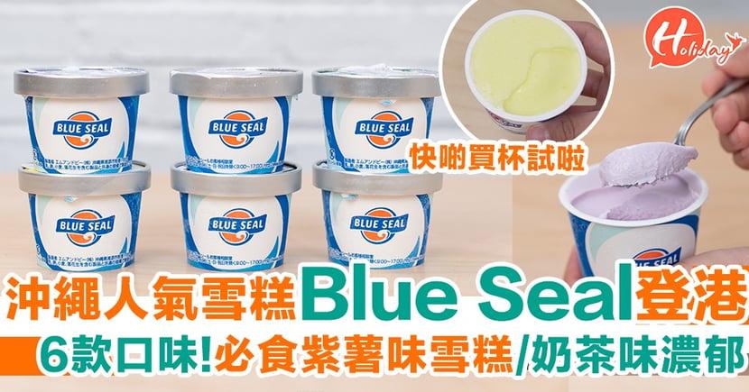 沖繩人氣雪糕Blue Seal登港!6大必吃口味 沖繩奶茶味濃郁/紫薯/香檬味雪酪
