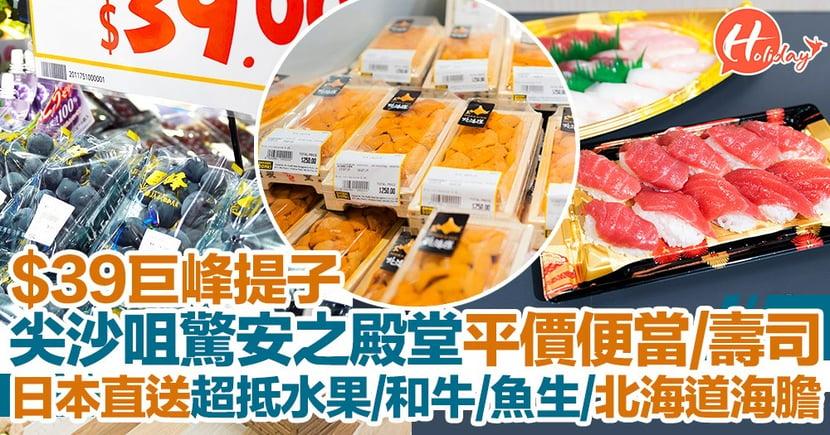 【Donki 尖沙咀】激安殿堂TST店開幕喇!平價便當、日本直送水果/和牛/魚生/人氣烤紅薯!