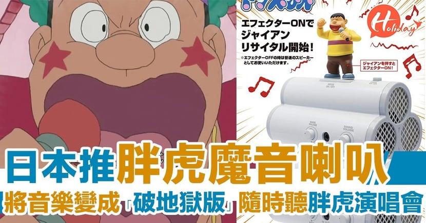 日本推胖虎魔音Speaker!將所以音樂變成「破地獄版」!