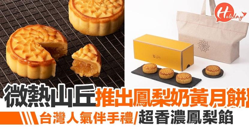 台灣人氣伴手禮微熱山丘 推出鳳梨奶黃月餅 香濃鳳梨餡