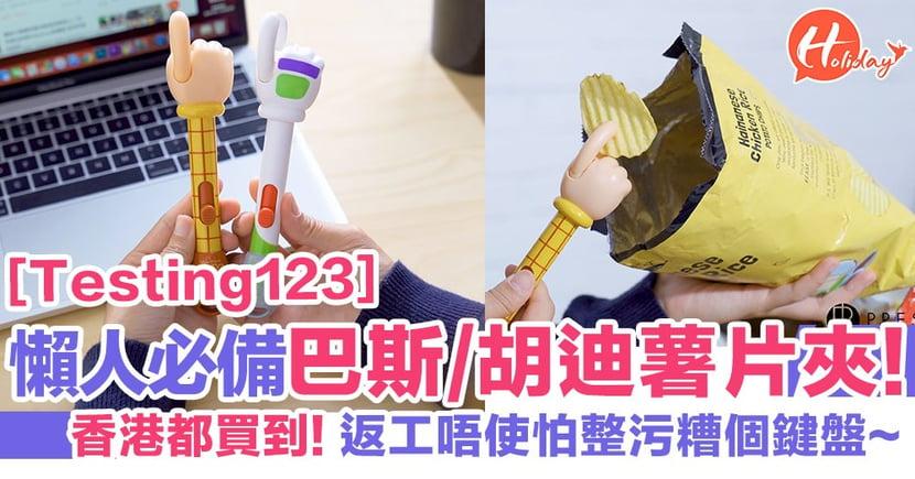 【Testing 123】 唔使整污糟手!懶人必備薯片夾 巴斯光年同胡迪幫你夾零食!