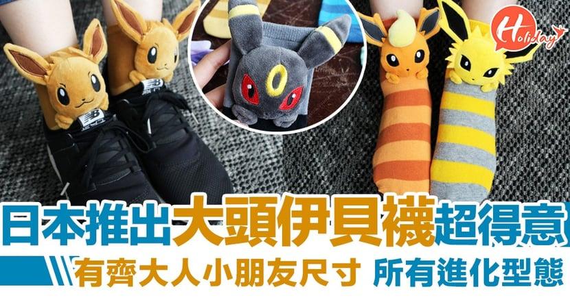 跟著你移動的伊貝~日本Pokemon推出大頭伊貝襪 靠喺鞋上好可愛!