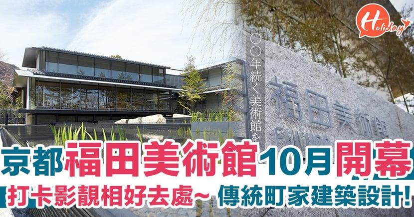 傳統町家建築設計!京都福田美術館10月正式開幕 又多一個打卡影靚相好去處