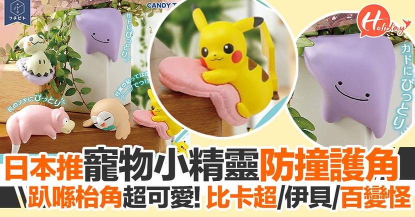 趴喺枱角超可愛!日本推寵物小精靈防撞護角〜仲有人氣比卡超/伊貝/百變怪!