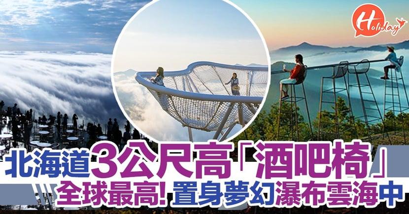 全球最高!北海道3公尺高「酒吧椅」~置身夢幻瀑布雲海之中!