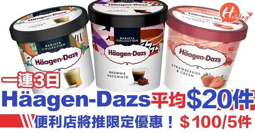 一連三日!Häagen-Dazs雪糕杯平均$20咋!仲有新口味朱古力蛋糕咖啡同牛奶日式焙茶!