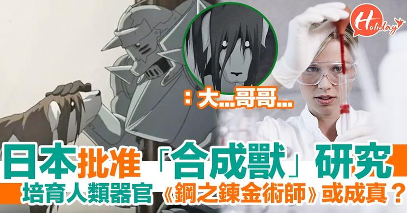 日本批准人獸混合幹細胞研究以培育人類器官 《鋼之鍊金術師》「合成獸」或成真?