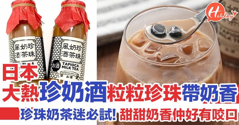 珍奶控必試!日本大熱珍珠奶茶風酒 甜甜奶香仲好有咬口~