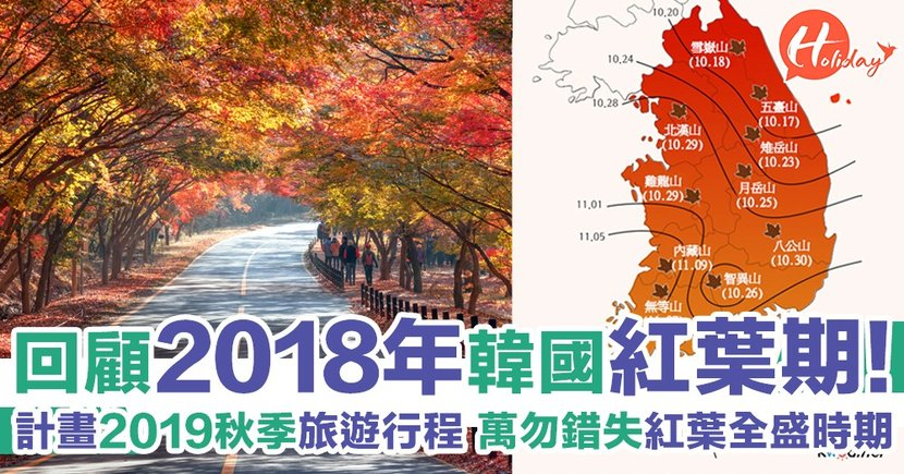 回顧2018年韓國紅葉期!計畫2019旅遊行程 萬勿錯失紅葉全盛時期!