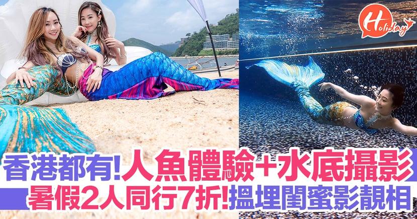 喺香港都有得體驗!著住美人魚尾游水  喺岸上或水底影相~仲會提供埋防水化妝品  2人同行有7折優惠~同閨蜜一齊影靚相