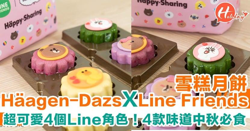 Häagen-Dazs推出超可愛Line Friends雪糕月餅!4款角色4款味道 中秋必食