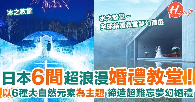 日本6間超浪漫婚禮教堂!以6種大自然元素:石、光、海、水、風、冰為主題!