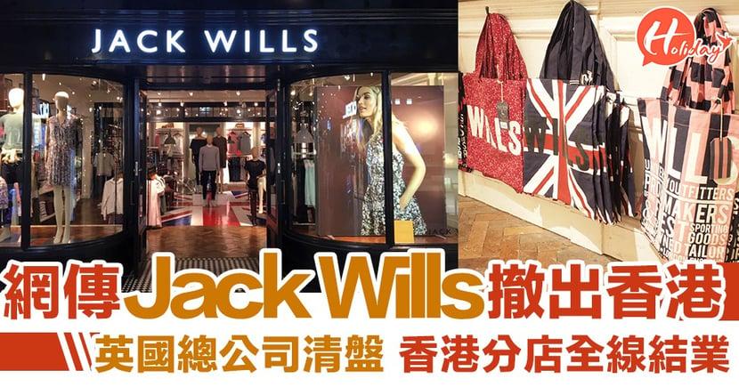 Jack Wills將撤出香港?!網傳英國總公司清盤 香港分店即日起全線結業~