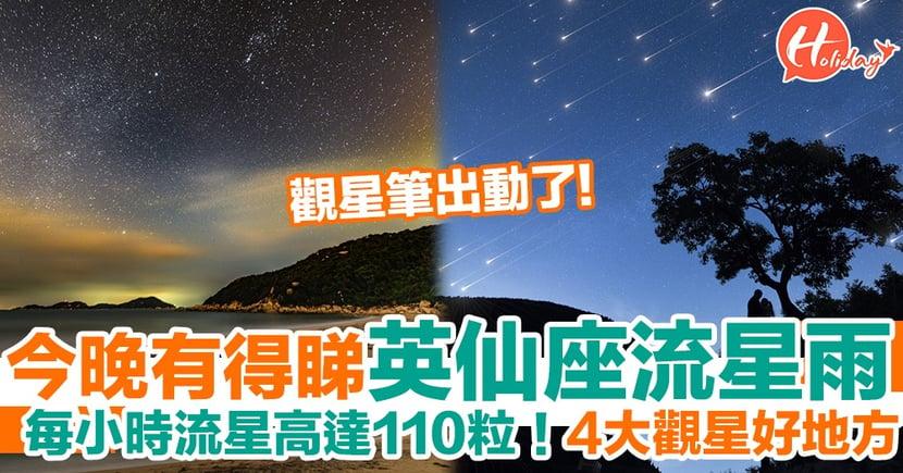 年度3大流星雨之一 英仙座流星雨今晚有得睇!每小時高達110粒流星