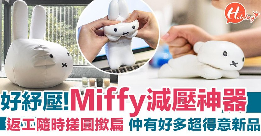 打工仔必備~Miffy 減壓神器 返工隨時可以搓圓撳扁好紓壓~