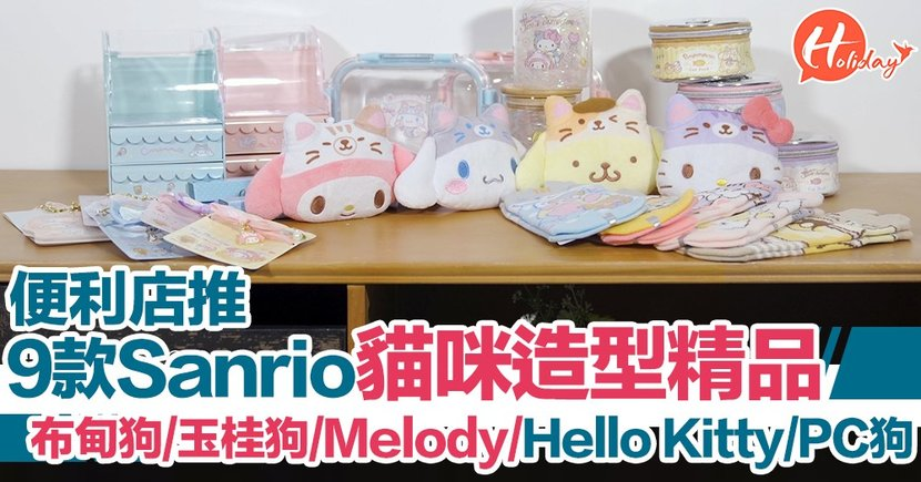 布甸狗/玉桂狗/Melody/Hello Kitty!便利店推9款Sanrio角色貓咪造型精品  公仔小袋好得意~