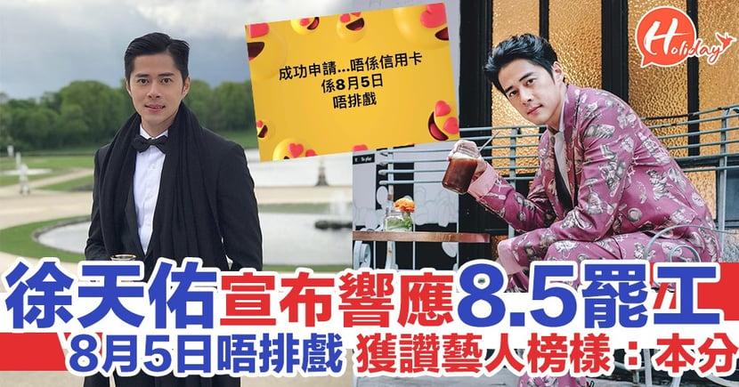 徐天佑宣布響應8月5嘅罷工行動:8月5日唔排戲