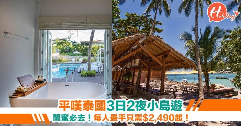 閨蜜必去:平嘆泰國3日2夜小島遊!每人最平只需$2,490起!